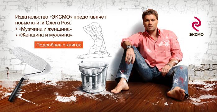 Олег рой мужчина и женщина отношение к сексу